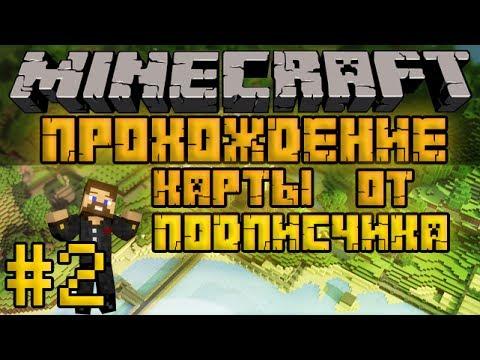 Прохождение карты от подписчика #2 - Паркур и логика - Minecraft