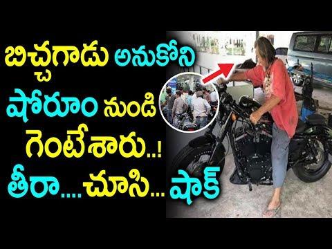 బిచ్చగాడు అనుకోని షోరూం నుండి గెంటేశారు.. ఏం జరిగిందంటే? || Showroom People Thought He Was A Beggar
