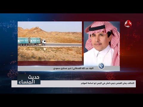 لواء سعودي يتهم اليمن الشمالي بتخريب المنطقة بأكملها وسياسي يمني يرد عليه بشكل قوي