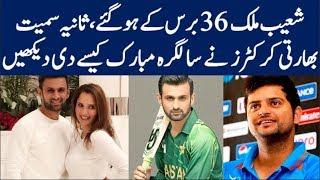 Sania Mirza & Indian cricketers on Shoaib Malik Birthday