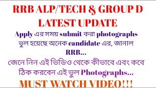 RRB ALP/TECH & GRP-D LATEST UPDATES ON CHANGING PHOTOGRAPHS || MUST WATCH VIDEO FOR ALL ASPIRANTS