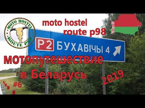 Путешествие в Беларусь на мотоцикле 2019. Еду в Bike Hostel R98