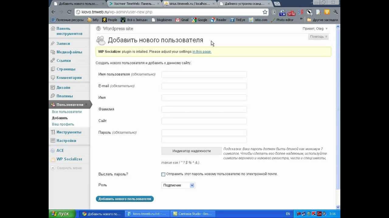 Уроки Wordpress. Как изменить логин пользователя admin в WordPress