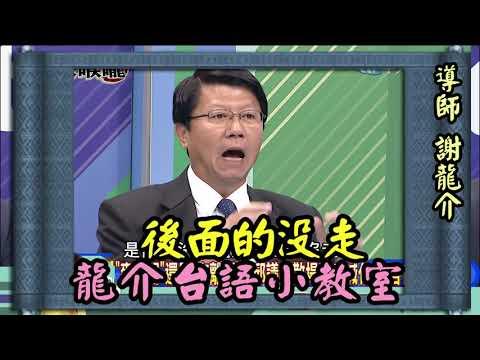 《新聞深喉嚨》精彩片段 「龍介台語小教室」謝龍介來教你「別走、沒走、不走」怎麼分!
