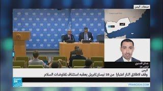 ردود الفعل على الإعلان عن وقف لإطلاق النار في اليمن