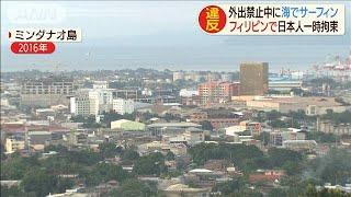 外出禁止中にサーフィン 50代日本人男性を一時拘束(20/04/08)