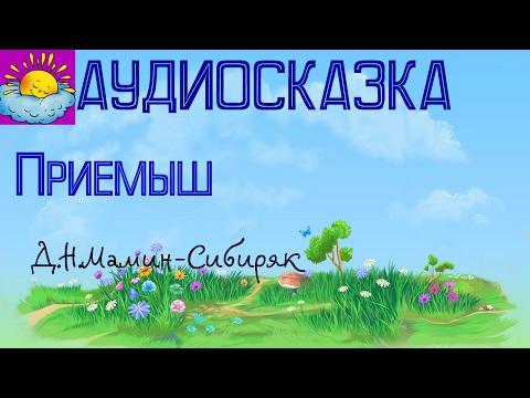Аудиосказка, Приемыш, Д.Н.Мамин-Сибиряк