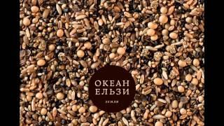 Океан Ельзи - На Небі (2013)