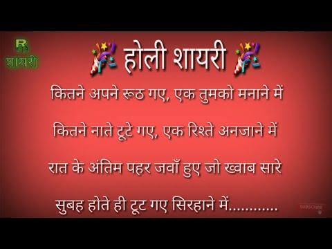 कितने अपने रूठ गए, एक तुमको मनाने में🍁🌿!!# !! Holi Shayari Hindi