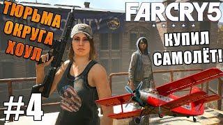 Far Cry 5 прохождение на ПК ► КУПИЛ САМОЛЁТ и ТЮРЬМА ОКРУГА ХОУЛ! ► #4