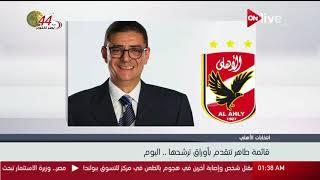 قائمة محمود طاهر تتقدم بأوراق ترشحها لانتخابات النادي الأهلي .. اليوم