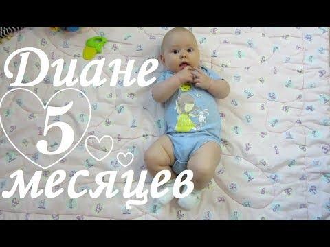Ребенку 5 месяцев.Что умеем?