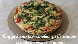 Пицца в микроволновке за 15 минут( основа из белого батона)