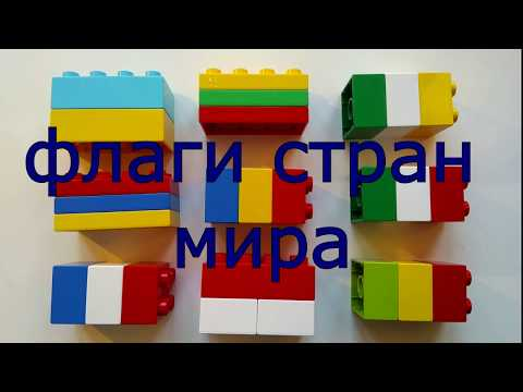 Lego флаги стран мира