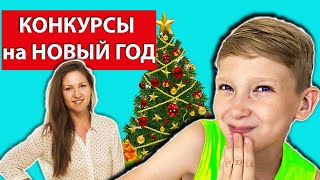 видео Детские игры на новый год дома