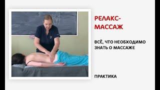 ВИДЕОУРОК. Релакс-массаж. Показ техник. Борисенко Н. Е.