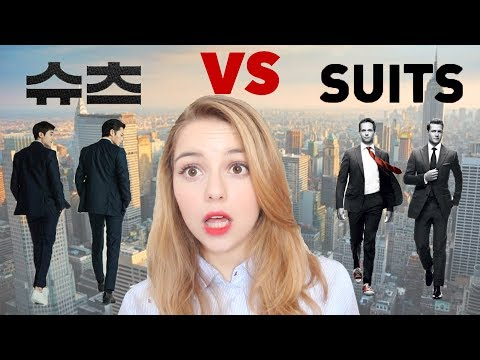 Korean Suits (슈츠) vs American Suits [K-Drama Review]