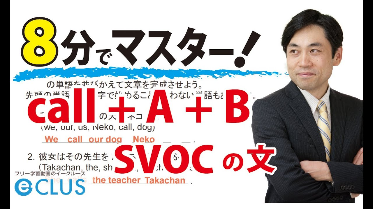 【中學英語】 call + A + B <SVOCの文> 〈命令文・5文型10〉 - YouTube
