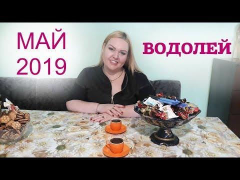 ВОДОЛЕЙ – ТАРО ГОРОСКОП на МАЙ 2019 года от ДАРЬИ ЦЕЛЬМЕР