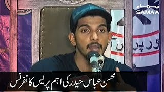 Mohsin Abbas Haider Complete Press Conference | SAMAA TV | 21 July 2019