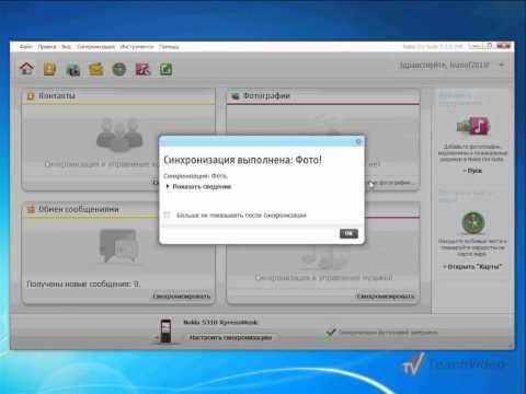 Синхронизация с устройством в Nokia Ovi Suite (8/13)