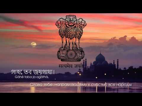 Гимн Индии -