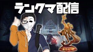 【第五人格】にゅるいさんとランクマ【identityV】