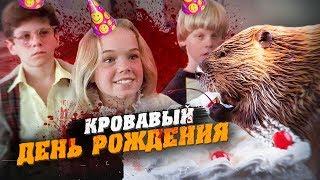 """не ТРЕШ-ОБЗОР фильма """"Кровавый День Рождения"""""""