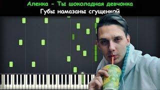Тима Белорусских - Аленка | Урок на пианино | Караоке
