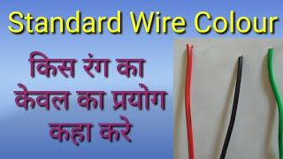 standard wire colour Electrical wiring