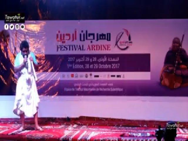 """مشاركة الممثل الكميدي المعروف أعمر في مهرجان """"آردين"""" - النسخة الأولى"""
