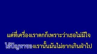 [คาราโอเกะ] Lipta | หมอกร้าย Feat Fongbeer & Kob the X factor