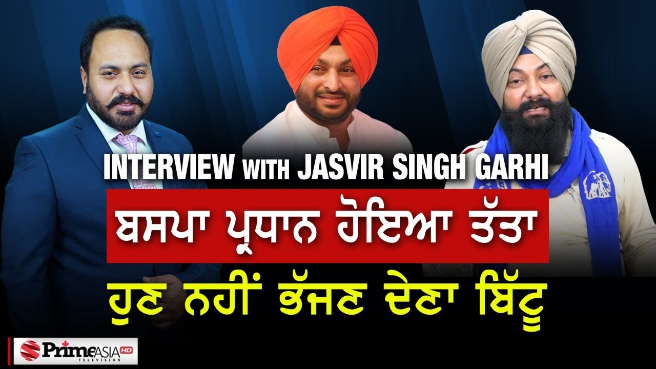 Prime Politics (34) || Interview with Jasvir Singh Garhi (President, BSP Punjab)