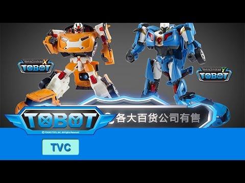 """托宝兄弟 托宝X, 托宝Y Evolution 15"""" TVC [TOBOT X,Y Evolution 15"""" TVC Chinese ver.]"""