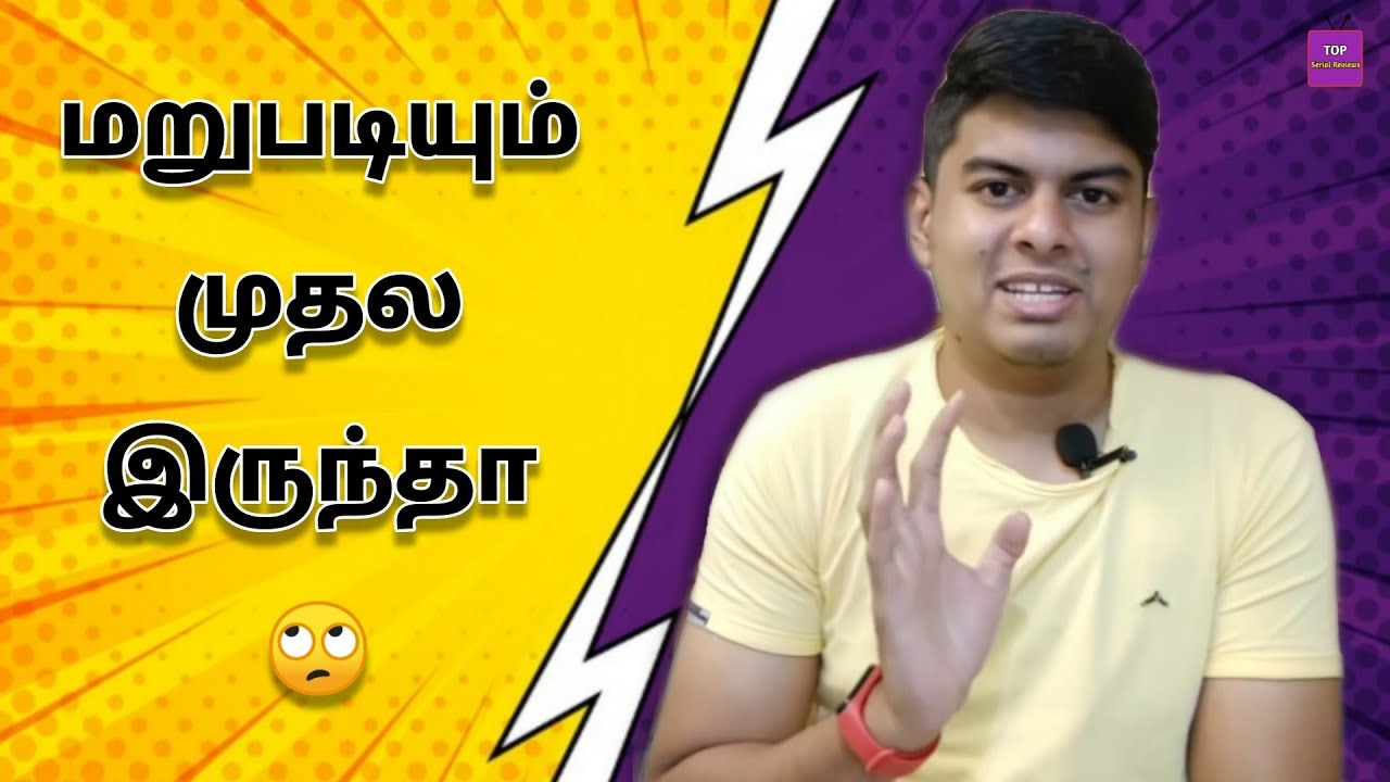 My Opinion On Today Episode 255 | 27th February 2021 | இன்றைய Review | Top Serial Reviews