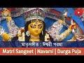 Song : Ishwari Parama | Durga Puja 2019