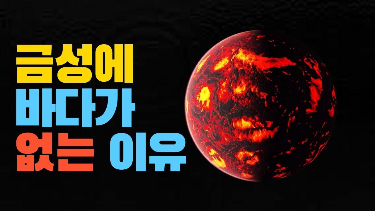금성은 단 한번도 액체 형태의 물을 가져본 적이 없었다.