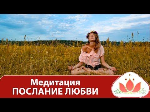 Медитация ПОСЛАНИЕ ЛЮБВИ. Медитация онлайн. Маргарита Мураховская