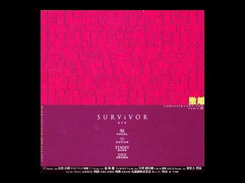 自主音樂圖鑑 - 06 Survivor - 撤離
