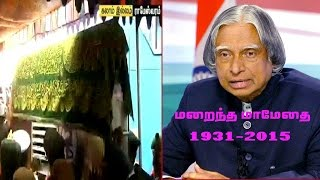 The mortal remains of Dr. Abdul Kalam being taken out of his residence spl live video news 30-07-2015 puthiyathalaimurai tv live update