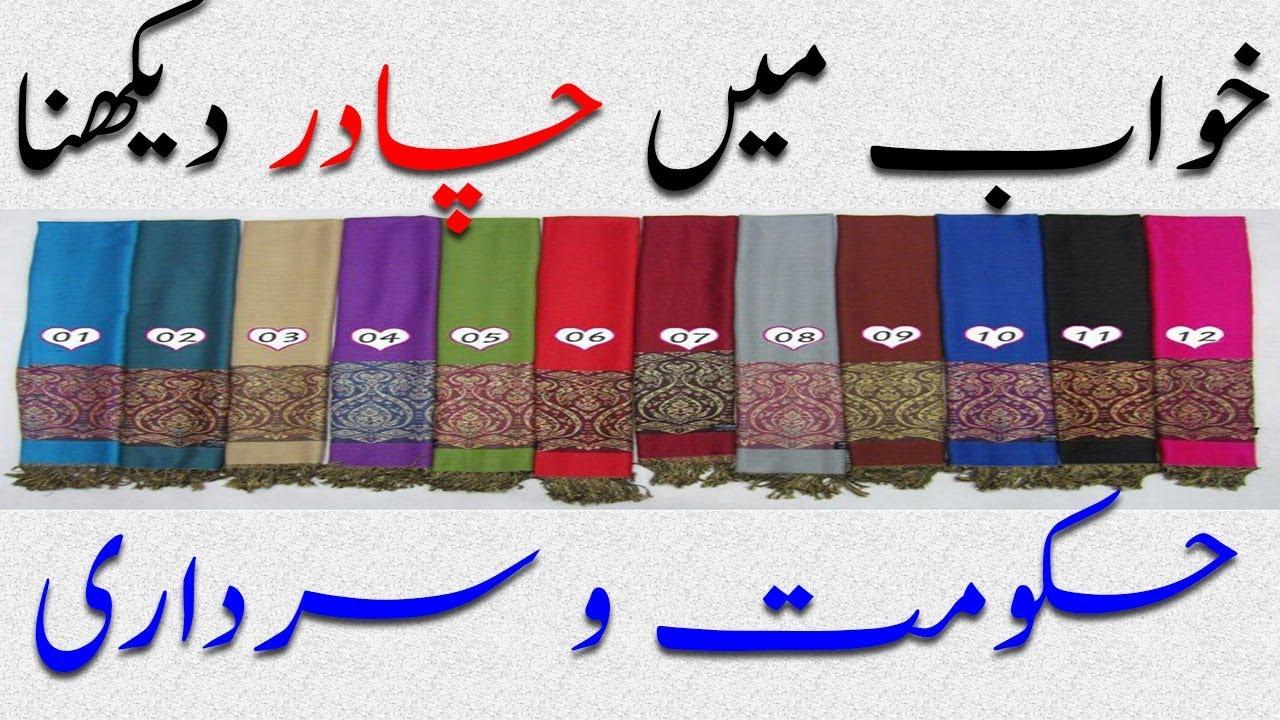 Khawab mein Chadar Dekhnay ki Tabeer | Khawab mein Shawl Dekhna ya Orhna