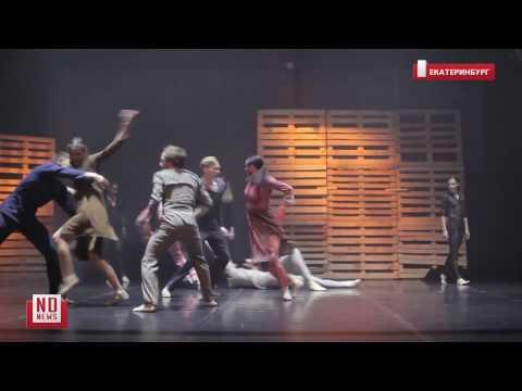 """Кровавый """"Макбет"""" """"Провинциальных танцев"""""""