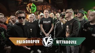 VERSUS: FRESH BLOOD 4 (Palmdropov VS VITYABOVEE) Этап 1