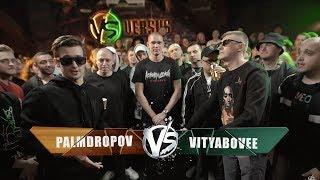 VERSUS: FRESH BLOOD 4 (Palmdropov VS VITYABOVEE) Round 1