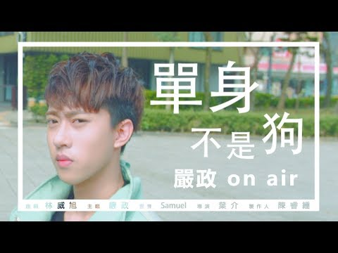 嚴政 Wallace Yim《單身不是狗》(Single Not A Dog) · MV