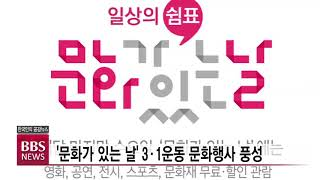 [BBS뉴스] '문화가 있는 날' 3·1운동 문화행사 …