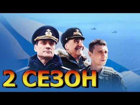 Андреевский флаг 2 сезон 1 серия (17 серия) - Дата выхода