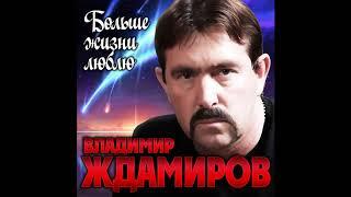 Владимир Ждамиров - Больше жизни люблю/ПРЕМЬЕРА 2019