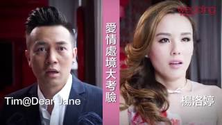 楊洛婷 x Tim@ Dear Jane【相愛十年.信任十足】