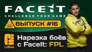 Нарезка боёв с FaceIt. Выпуск 16